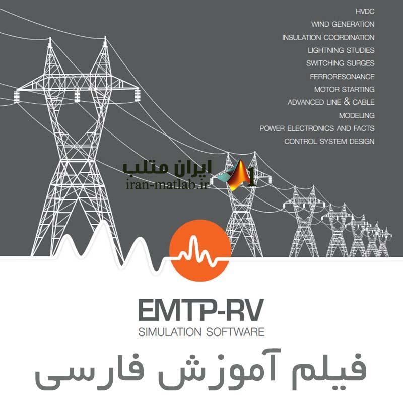 فیلم آموزش فارسی نرم افزار EMTP