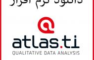 دانلود نرم افزار ALTAS.ti
