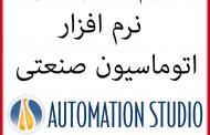 آموزش فارسی نرم افزار اتوماسیون صنعتی Automation studio