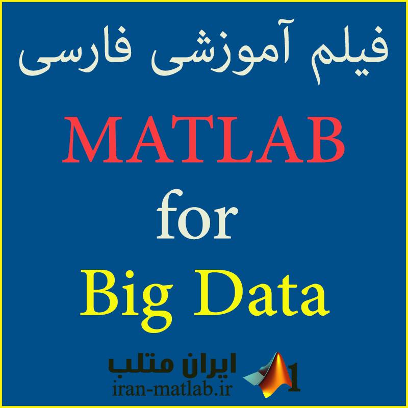 آموزش فارسی متلب برای داده بزرگ MATLAB for Big Data
