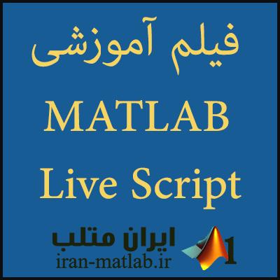 آموزش ویرایشگر زنده متلب MATLAB Live Editor