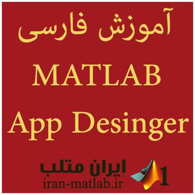 فیلم آموزش فارسی App Designer در متلب