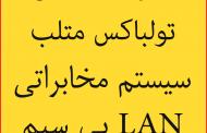 آموزش فارسی تولباکس متلب سیستم های مخابراتی WLAN