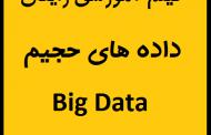 فيلم آموزشي فارسي داده بزرگ