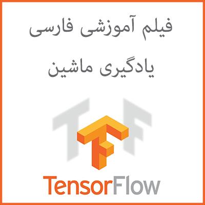 فیلم آموزشی فارسی tensorflow