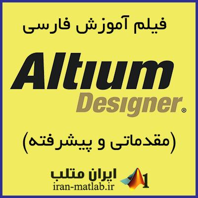 آموزش فارسی نرم افزار Altium designer
