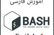 آموزش BASH