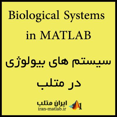 سیستم های بیولوژی در متلب