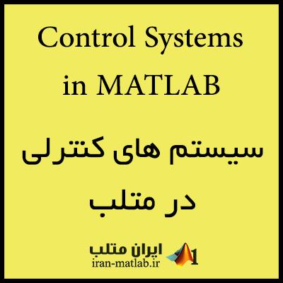 سیستم های کنترل در متلب