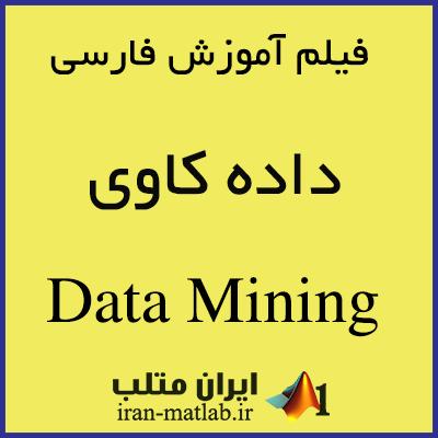 داده کاوی data mining