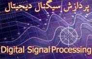فیلم آموزشی فارسی پردازش سیگنال دیجیتال
