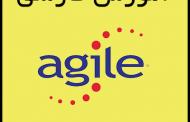 آموزش توسعه نرم افزار Agile