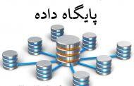 آموزش فارسی پایگاه داده