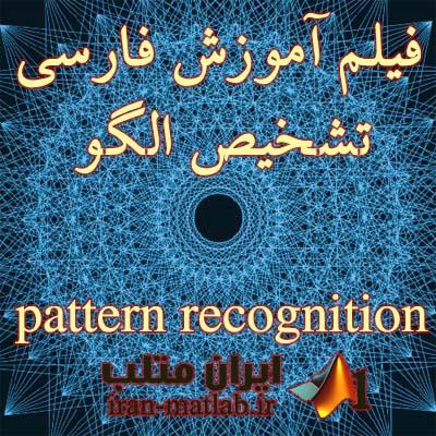 آموزش فارسی شناسایی الگو