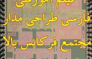 آموزش فارسی مدارهای مجتمع فرکانس بالا RFIC