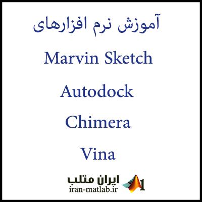 آموزش نرم افزارهای Marvin Sketch autodock vina