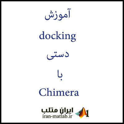 آموزش docking دستی با Chimera