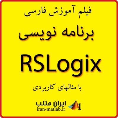 فیلم آموزش فارسی برنامه نویسی RSLogix