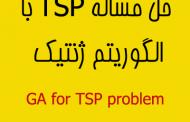 حل مساله TSP با الگوریتم ژنتیک