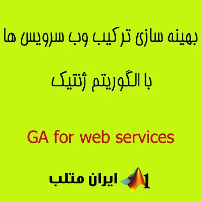 وب سرویس بهینه ساز web services optimum