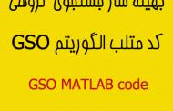 کد متلب الگوریتم بهینه ساز جستجوی گروهی GSO