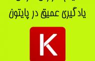 آموزش فارسی یادگیری عمیق در پایتون ( Keras )