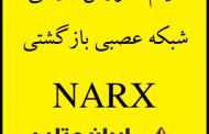فیلم آموزش فارسی شبکه عصبی بازگشتی NARX