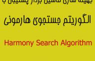 بهینه سازی ماشین بردار پشتیبان با الگوریتم جستجوی هارمونی