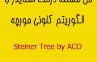 حل مسئله درخت اشنایدر با کلونی مورچه