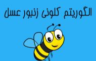 بهینه سازی ماشین بردار پشتیبان با الگوریتم کلونی زنبور عسل