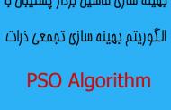 بهینه سازی ماشین بردار پشتیبان با الگوریتم بهینه سازی تجمعی ذرات