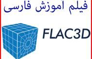 دانلود فیلم آموزشی فارسی نرم افزار FLAC3D