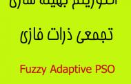 کد الگوریتم بهینه سازی تجمعی ذرات فازی Fuzzy PSO