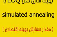 بهینه سازی مقدار سفارش بهینه اقتصادی با simulated annealing