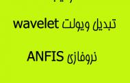 پیش بینی با استفاده از شبکه نروفازی ANFIS و تبدیل موجک wavelet
