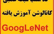 پیاده سازی متلب شبکه عصبی GoogLeNet