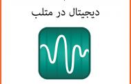 آموزش فارسی پردازش سیگنال دیجیتال با متلب