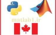انجام پروژه متلب MATLAB در کانادا