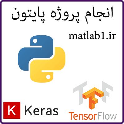 انچام پروژه پایتون python tensorflow keras