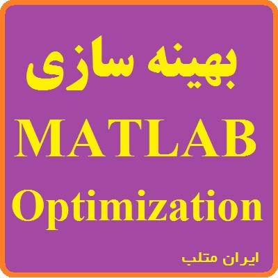 optimization in MATLAB training video university student