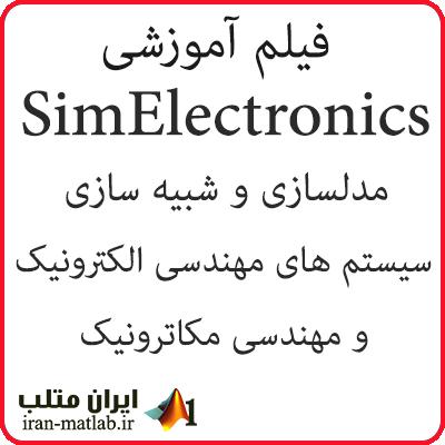 simelectronics simulink MATLAB train
